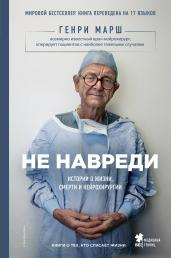 Не навреди.Истории о жизни,смерти и нейрохирурги
