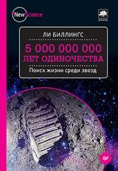5 000 000 000 лет одиночества.Поиск жизни среди з