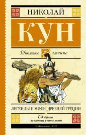 Легенды и мифы Древней Греции/ШЧ