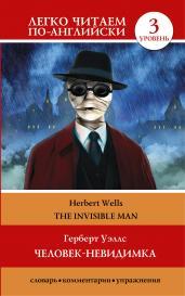 Человек-невидимка=The invisible man