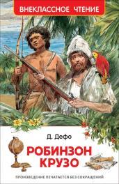 Робинзон Крузо(ВЧ)