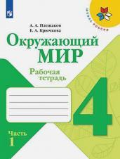 Окружающий мир 4кл.Р/т.В 2-х ч.Ч.1.Школа России