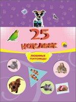 25 наклеек.Любимые питомцы