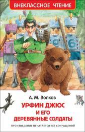 Урфин Джюс и его деревянные солдаты (ВЧ)