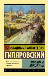 Москва и москвичи/Экскл.кл.