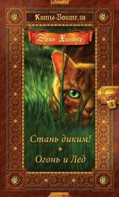 Коты воители.Стань диким!Огонь и лед.Кн.1,2(Воител