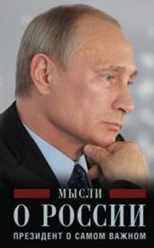 Мысли о России.Президент о самом важном
