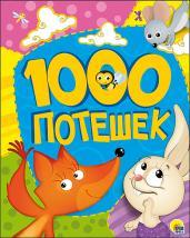 1000 ПОТЕШЕК