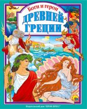 Боги и герои Древней Греции/Л.С.