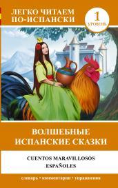 Волшебные испанские сказки=Cuentos maravillosos
