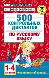 500 контр.диктантов п/рус.яз.1-4кл
