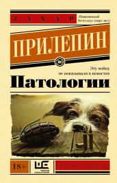 Патологии/Экскл.кл./м