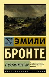 Грозовой Перевал/Экскл.кл./м
