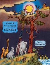 Сказки.Чуковский К.И.