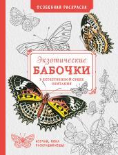 Особенная раскраска:Экзотические бабочки