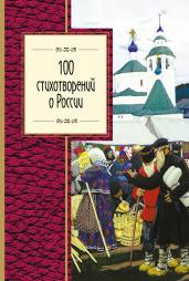 100 стихотворений о России/ЗСП