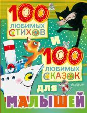100 любимых стихов и 100 любимых сказок для малыше