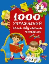 1000 упражнений.Для обучения чтению