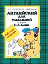 Английский для малышей Р/т