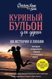 Куриный бульон для души:101 история о любви