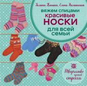 Вяжем спицами.Красивые носки для всей семьи
