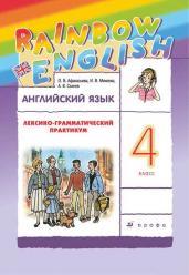 Английский язык 4кл.Rainbow English.Лекс.-грамм.пр