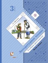 Литературное чтение 3кл.Хрестоматия.Ч.2.ФГОС