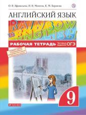 Английский язык 9кл.Rainbow English.Р/т(с тест.зад