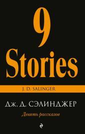 Девять рассказов/м