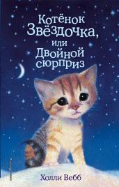 Котёнок Звездочка,или Двойной сюрприз