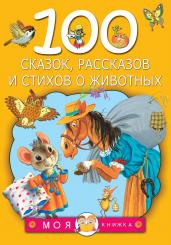 100 сказок,рассказов и стихов о животных