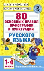 80 осн.правил орф.и пунктуации рус.яз.1-4кл