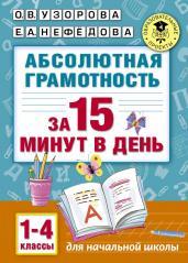 Абсолютная грамотность за 15 минут.1-4классы