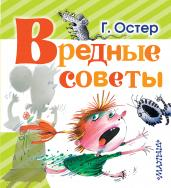 Вредные советы/Люб.книжка