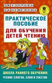 Практическое пособие д/обуч.детей чтению