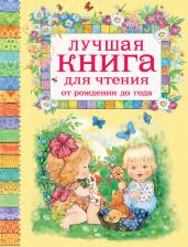 Лучшая книга для чтения от рождения до года