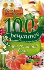 100 рецептов при головной боли