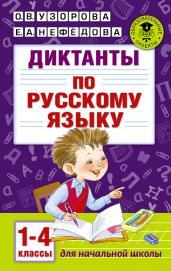 Диктанты п/рус.яз.1-4кл.