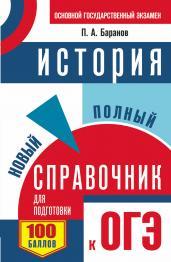 ОГЭ(2017)История.Нов.полн.спр.д/подг.к ОГЭ