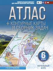 Атлас по географии 6кл.+к/к.Начальный курс.ФГОС