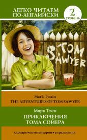 Приключения Тома Сойера=The Adventures of Tom Sawy