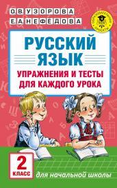 Русский язык 2кл.Упр.и тесты д/кажд.урока