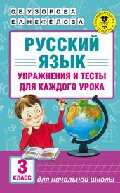 Русский язык 3кл.Упр.и тесты д/кажд.урока