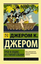 Трое в лодке,не считая собаки/Экскл.кл.