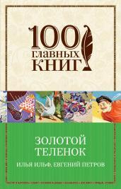 Золотой теленок/(100 глав.кн.)м