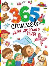 365 стихов для детского сада