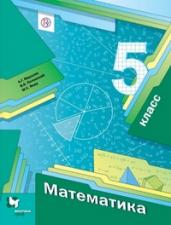 Математика 5кл.Учебник.ФГОС