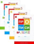 Прописи к азбуке Горецкого 1кл.В 4-х ч.ФГОС