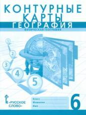 К/к по Географии.6кл.(Русское слово)