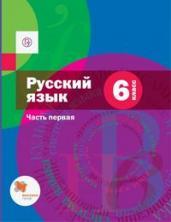 Русский язык 6кл.Учебник.В 2х ч.Часть 1.+CD